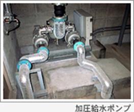 加圧給水ポンプ